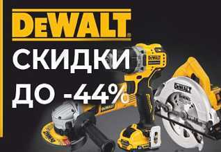 Лучшая цена на электроинструмент DeWALT в сентябре 2020 года