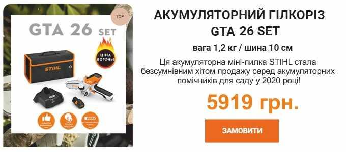 Акумуляторний гілкоріз для домашнього господарства GTA 26 SET