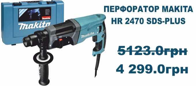 Купить Перфоратор Makita HR 2470 SDS-Plus в интернет магазине Ирпень, Киев, Буча, Киевская область