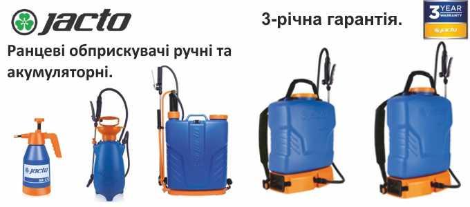 Купить опрыскиватели садовые Ирпень Киев Буча Киевская область